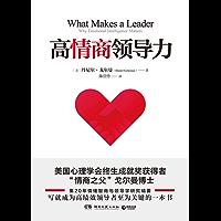 """高情商领导力(如何成为高绩效领导者?荣获美国心理学会终生成就奖、""""情商之父""""戈尔曼博士畅销著作!)"""