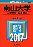 南山大学(人文学部・経済学部) (2017年版大学入試シリーズ)