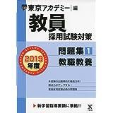 教員採用試験対策問題集 1 教職教養 2019年度版 オープンセサミシリーズ (東京アカデミー編)