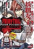 Fairy Tail Erza Scarlet Special Manga With BE@RBRICK Figure [Japanese Manga] [Japanese Language]