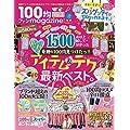 100均ファン magazine!