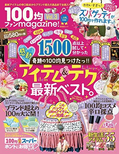 100均ファン magazine! 2018年Vol.3 大きい表紙画像