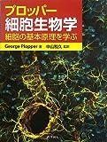 プロッパー細胞生物学―細胞の基本原理を学ぶ