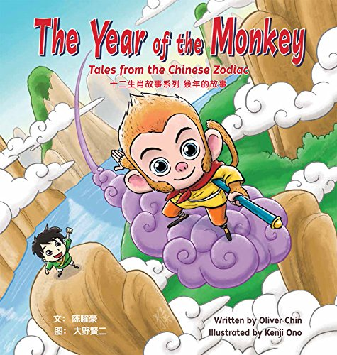 The Year of the Monkey: Tales from the Chinese Zodiac -