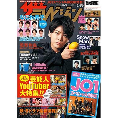ザテレビジョン 2020年 9/4号 表紙画像