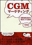 CGMマーケティング 消費者集合体を味方にする技術