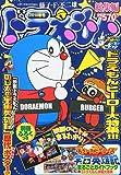 Doraemon s?sh?hen omnibus : spring issue: Sh?gaku ninensei special edition ~ Japanese Comic (Manga) Magazine MARCH 2015 Issue [JAPANESE EDITION] MAR 3