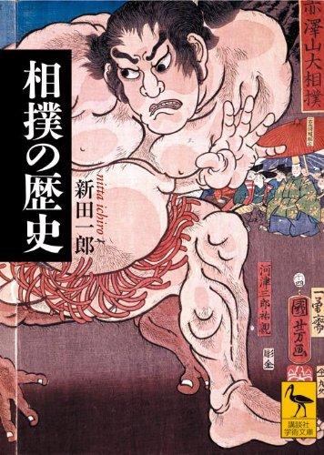 相撲の歴史 (講談社学術文庫)