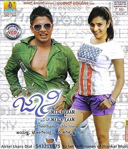 johny mera naam preethi mera kaam full movie free download