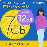 b-mobile 7GB×12ヶ月SIM(DC)申込パッケージ BM-GTPL4-12M-P