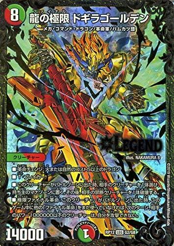 デュエルマスターズ 龍の極限 ドギラゴールデン ウルトラゴールデンカード 超超超天!覚醒ジョギラゴン vs. 零龍卍誕 DMRP