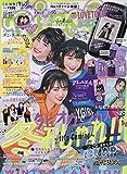 nicola(ニコラ) 2019年 12 月号 [雑誌]