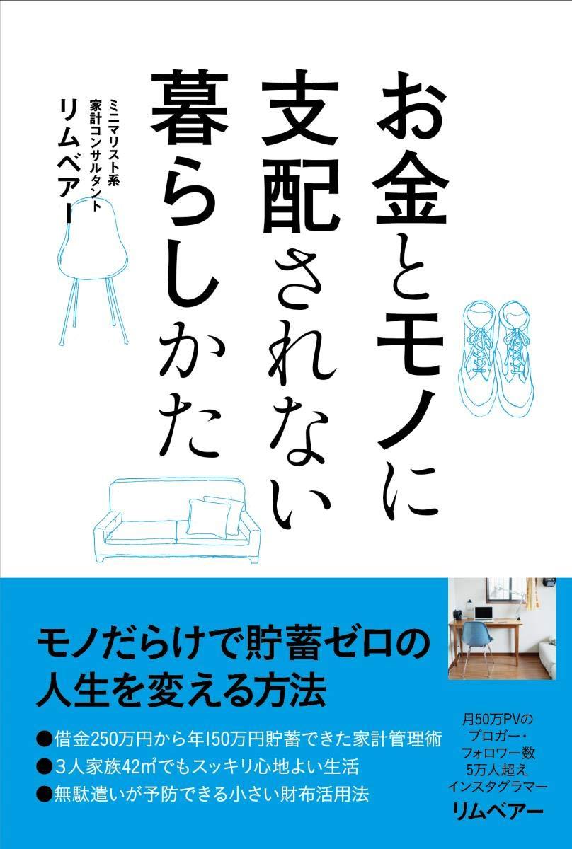 家計管理ブログ50代