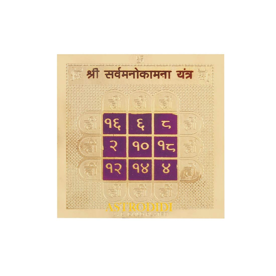 Buy Indian Craft House Shri Sarva Manokamna Yantra Small Pocket