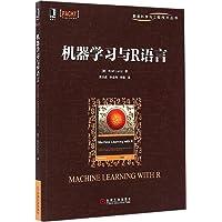 数据科学与工程技术丛书:机器学习与R语言