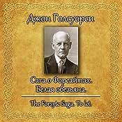 Sdayotsya v nayom (Saga o Forsaytakh) | John Galsworthy