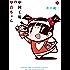 中国工場の琴音ちゃん 1 (ダンガンコミックス)