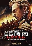 96時間/レクイエム(非情無情ロング・バージョン) [DVD]