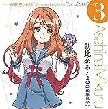 TV ANIME NAGATO YUKI CHAN NO SYOUSITSU CHARACTER SONG SERIES IN LOVE CASE .3 ASAHINA MIKURU
