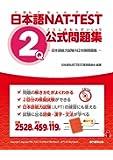 日本語NAT-TEST2級公式問題集~日本語能力試験N2対策問題集~