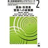 英語リスニング教材開発の理論と実践―データ収集からハンドアウトの作成と教授法まで