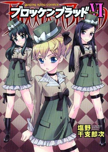 ブロッケンブラッド 6 (ヤングキングコミックス)