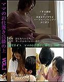 「ママのお仕置きは膝の上」VOL1 ドS女教師が草食系男子学生をスパンキングでお仕置き [DVD]