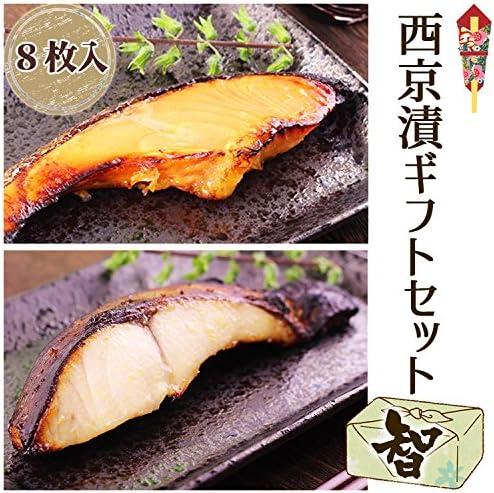 西京漬けギフトセット・智 ( 銀鮭・銀ヒラス 各4枚 )
