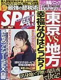 SPA!(スパ!) 2017年 1/31 号 [雑誌]