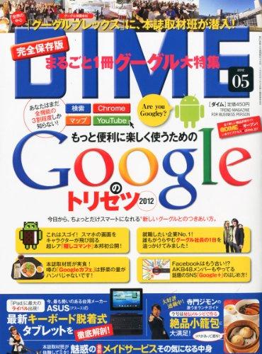 DIME (ダイム) 2012年 3/6号 [雑誌]