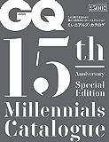 GQ JAPAN (ジーキュージャパン) 2018年11月号増刊 15周年特別号ミレニアルズ・カタログ