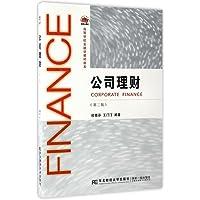 21世纪新概念教材·高等学校金融学教材新系:公司理财(第二版)
