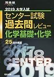 大学入試センター試験過去問レビュー化学基礎・化学 2019 (河合塾シリーズ)