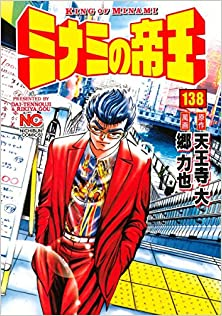 ミナミの帝王 第01-138巻 [Minami no Teiou vol 01-138]