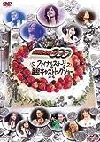 Masked Rider Ooo - Final Stage&Bangumi Cast Talk Show [Japan DVD] DSTD-3470