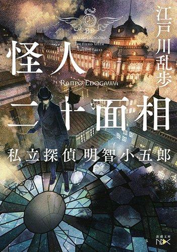 怪人二十面相 / 江戸川乱歩の商品画像