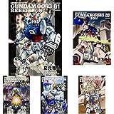機動戦士ガンダム0083 REBELLION 1-11巻 新品セット (クーポンで+3%ポイント)
