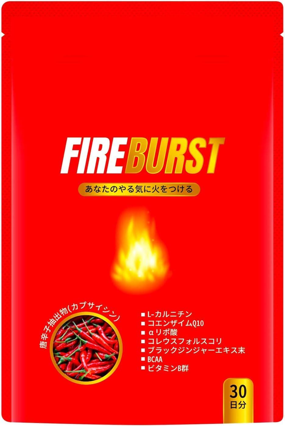 おすすめ2位:【FIRE BURST】 L-カルニチン BCAA