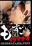 必見!ものすごいイラマチオ50人 [DVD]