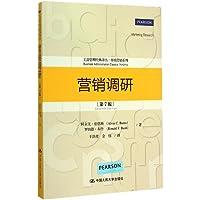 工商管理经典译丛·市场营销系列:营销调研(第7版)