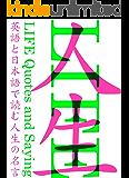 日本語と英語で読む!人生の名言100 バイリンガル名言集