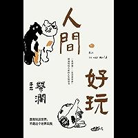 人间好玩 (Chinese Edition)