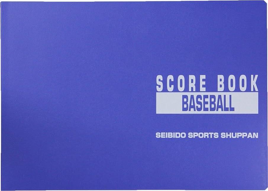 トーナメント不適切な進行中セイビドウ(セイビドウ) スコアブック 野球 特製版 9103