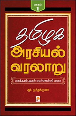Tamilaga Arasiyal Varalaru - Part - 1  (Tamil)