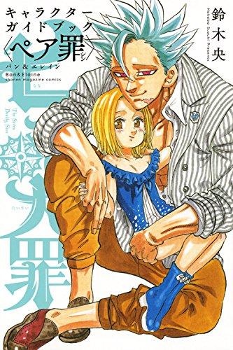 七つの大罪キャラクターガイドブック〈ペア罪(シン)〉バン&エレイン