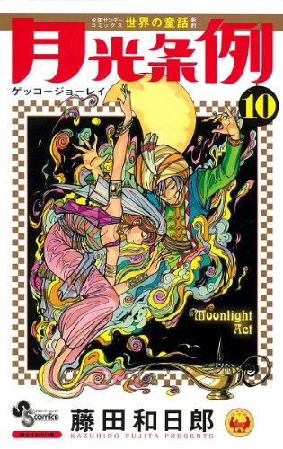 月光条例 10 (少年サンデーコミックス)