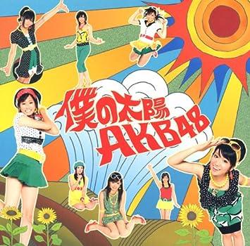 Amazon   僕の太陽   AKB48, 秋...