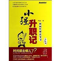 小强升职记:时间管理故事书(升级版)(双色)(赠送全彩21天时间管理实践手册)