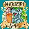 The Wolf and the Seven Little Kids (Volk i semero kozljat) [Russian Edition]