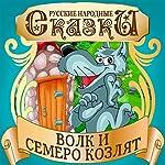 The Wolf and the Seven Little Kids (Volk i semero kozljat) [Russian Edition] |  Folktale